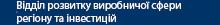Відділ розвитку виробничої сфери регіону та інвестицій